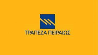 Project Future: Ξεκινάει ο 3ος κύκλος του προγράμματος εταιρικής υπευθυνότητας της Τράπεζας Πειραιώς