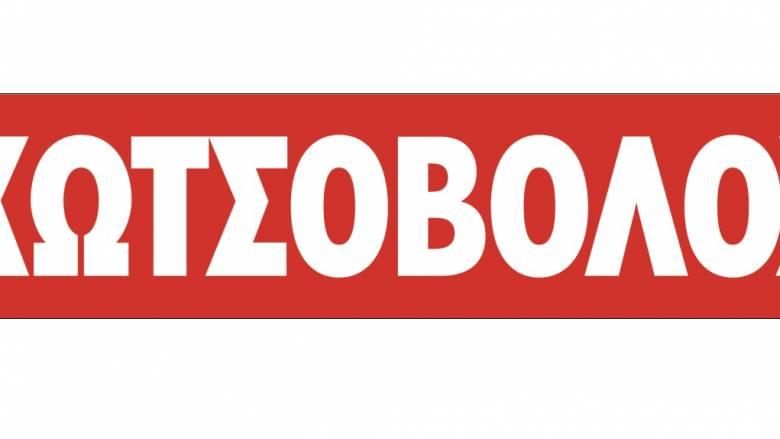 Η Κωτσόβολος προωθεί την εκπαίδευση και επιμόρφωση των ανθρώπων της