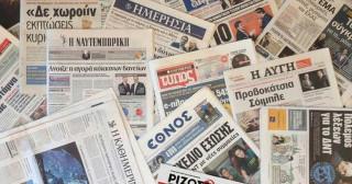 Τα πρωτοσέλιδα των εφημερίδων (05 Οκτωβρίου)