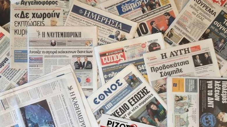Τα πρωτοσέλιδα των εφημερίδων (06 Οκτωβρίου)
