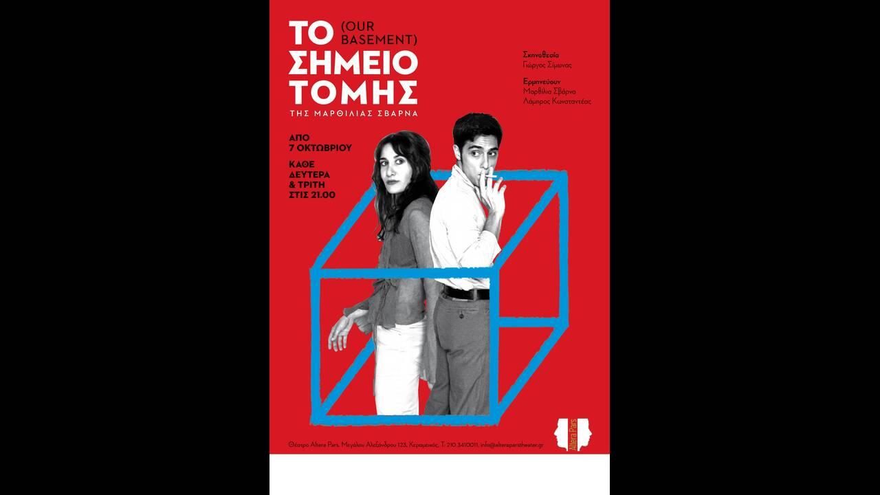 https://cdn.cnngreece.gr/media/news/2019/10/07/193084/photos/snapshot/poster_to_seimeio_tomis_new.jpg