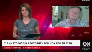 Τζούμης στο CNN Greece: Σημαντική για τις ΗΠΑ η γεωπολιτική θέση της Τουρκίας