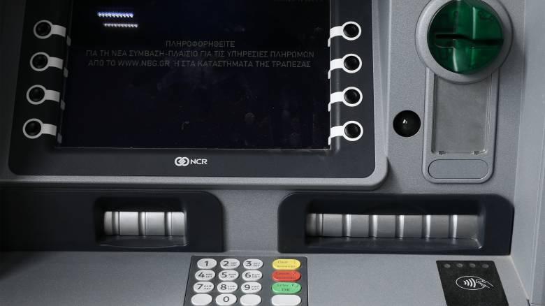 Έρχονται νέες τραπεζικές χρεώσεις – Πόσο θα κοστίζει η αλλαγή… PIN