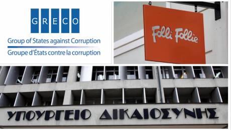 Τι δηλώνει η GRECO στο CNN Greece για το νέο Ποινικό Κώδικα - Η υπόθεση της Folli Follie