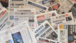 Τα πρωτοσέλιδα των εφημερίδων (18 Οκτωβρίου)