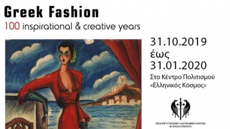 Ελληνική Μόδα, 100 χρόνια έμπνευσης και δημιουργίας - Στο Κέντρο Πολιτισμού «Ελληνικός Κόσμος»