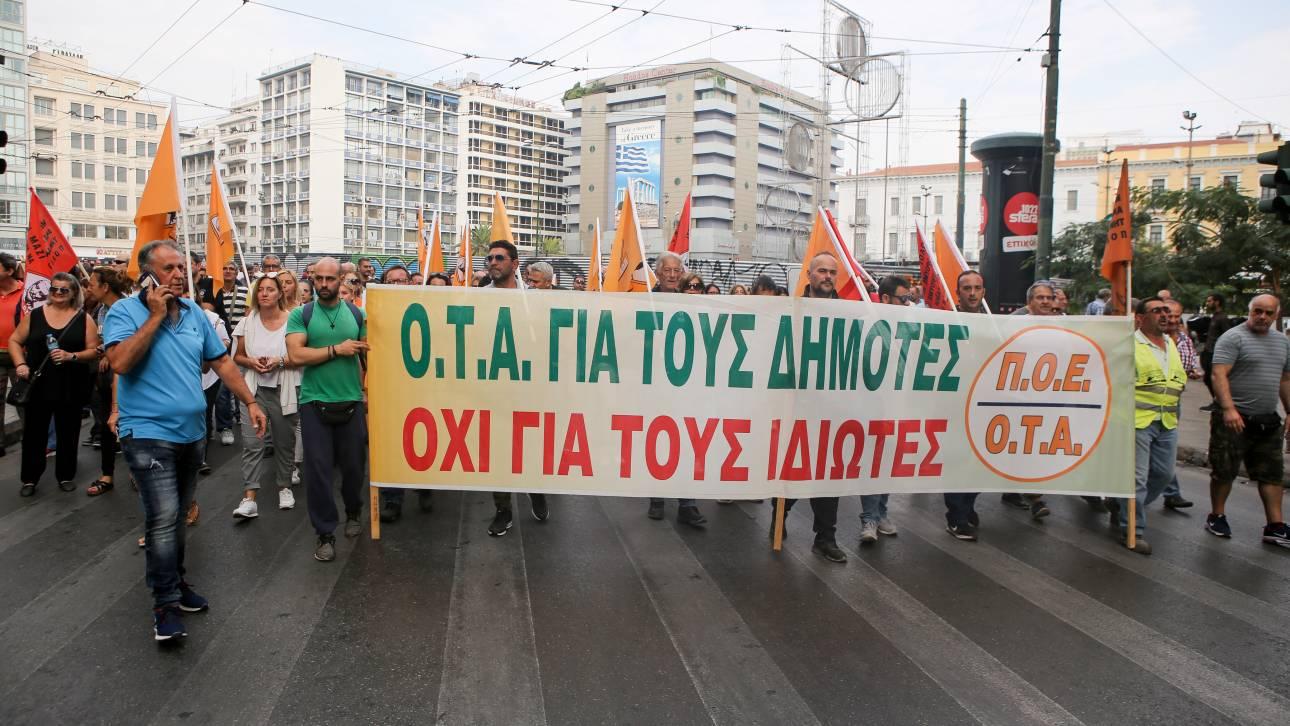 Πορεία προς τη Βουλή από τους εργαζόμενους στους δήμους