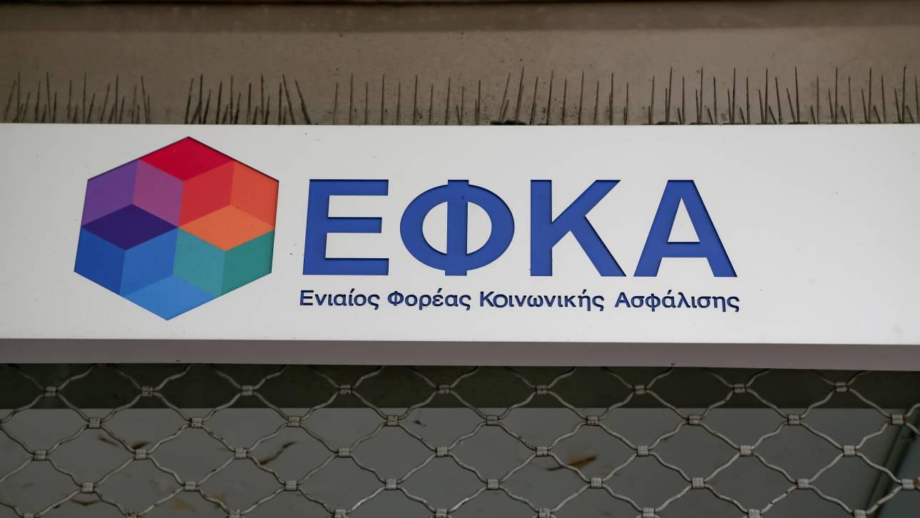 ΕΦΚΑ: Ποιοι εντάσσονται στη νέα κατηγορία ασφαλισμένων στο εργόσημο