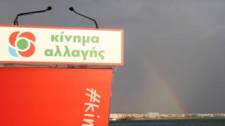 ΚΙΝΑΛ: Ώρα ευθύνης για την ψήφο των Ελλήνων του εξωτερικού