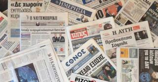 Τα πρωτοσέλιδα των εφημερίδων (20 Οκτωβρίου)