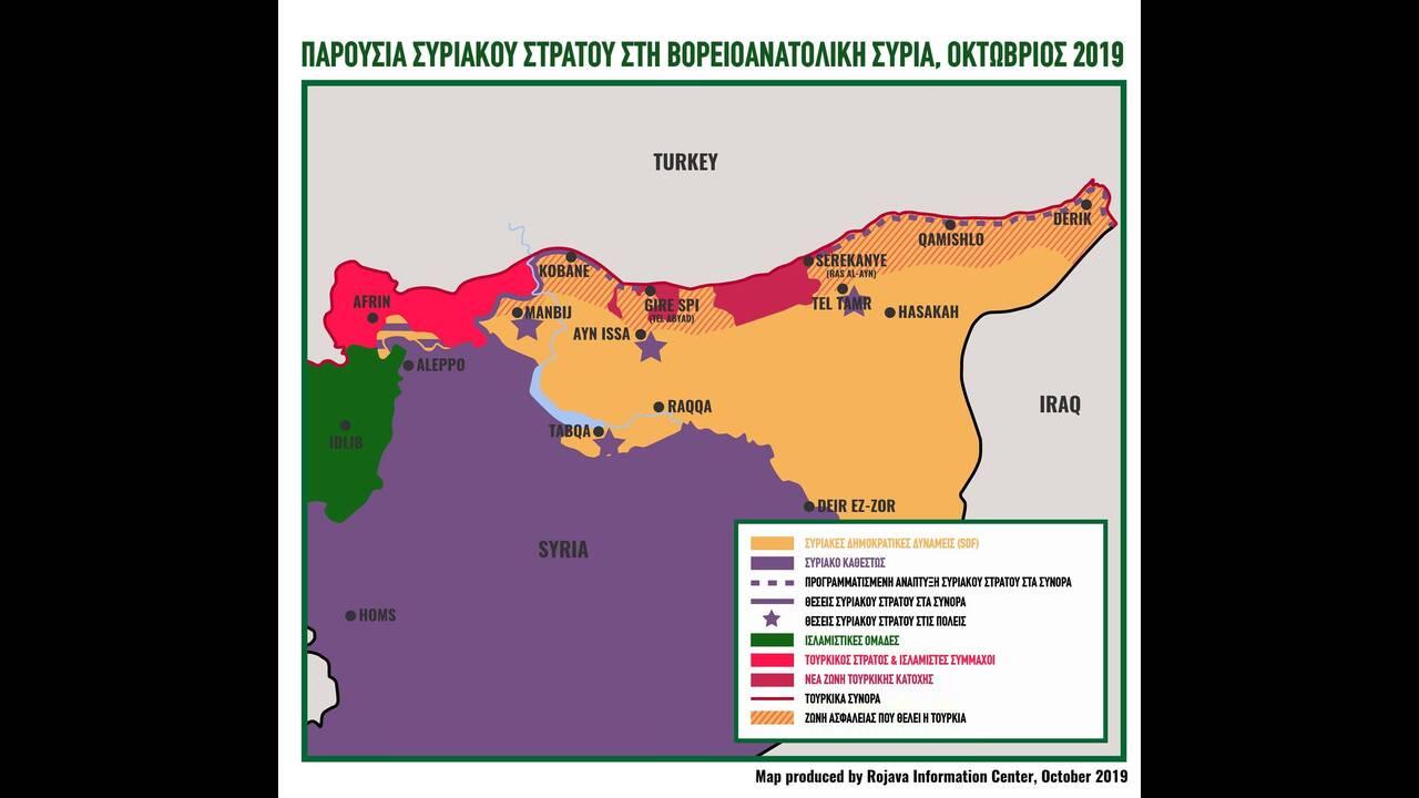 https://cdn.cnngreece.gr/media/news/2019/10/22/194769/photos/snapshot/xartis-Syria.jpg