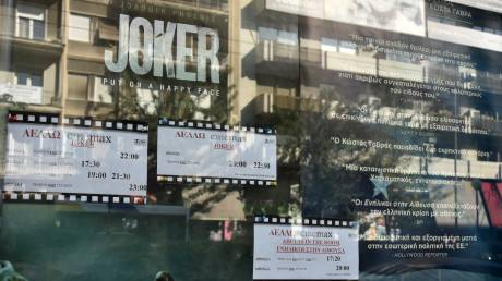 Joker: «Είχαμε λάθος πληροφόρηση» λένε Μπακογιάννη και Μπογδάνος