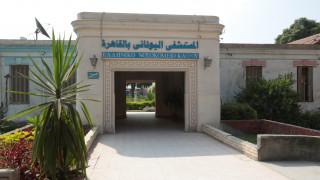 Ελληνικό Νοσοκομείο Καΐρου: Ένα κομμάτι της σύγχρονης ιστορίας μας