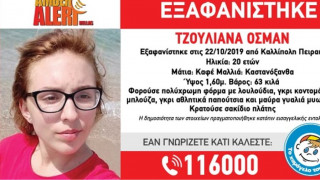 Amber Alert: Εξαφάνιση 20χρονης στον Πειραιά