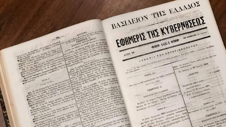 Θησαυρός στα σκουπίδια: Ρακοσυλλέκτες βρήκαν σε κάδο Εφημερίδα της Κυβέρνησης του 1864
