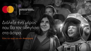 Mastercard: Χορηγός του 60ου Φεστιβάλ Κινηματογράφου Θεσσαλονίκης