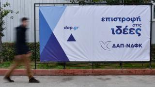 «Τον στρίμωξαν και τον κρέμασαν στον τοίχο»: Η ΔΑΠ-ΝΔΦΚ καταγγέλλει επίθεση κατά μέλους της