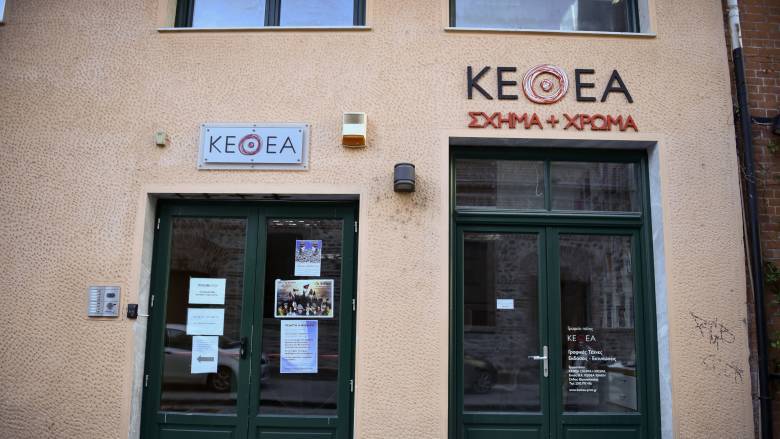 Σε εξέλιξη ποινική έρευνα για το ΚΕΘΕΑ Θεσσαλονίκης