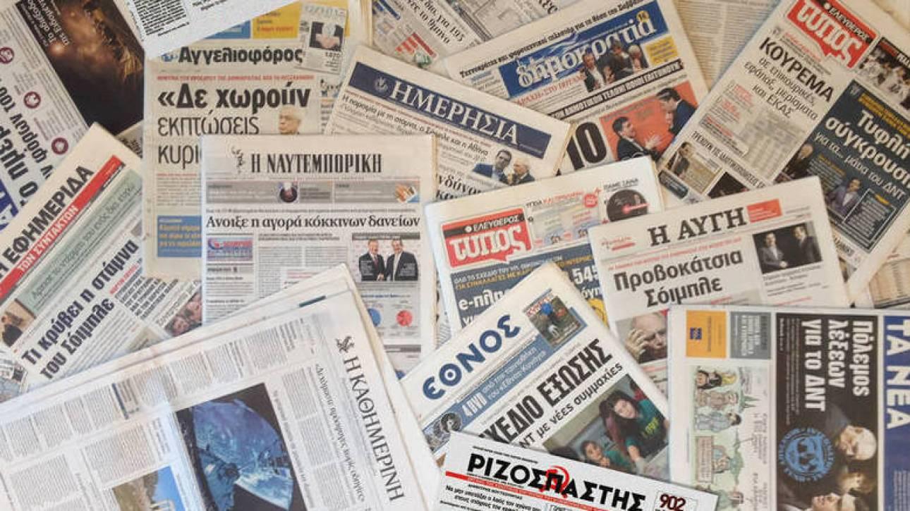 Τα πρωτοσέλιδα των εφημερίδων (8 Νοεμβρίου)