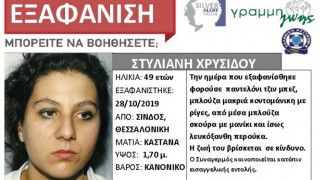 Silver Alert: Εξαφάνιση 49χρονης από την Σίνδο Θεσσαλονίκης