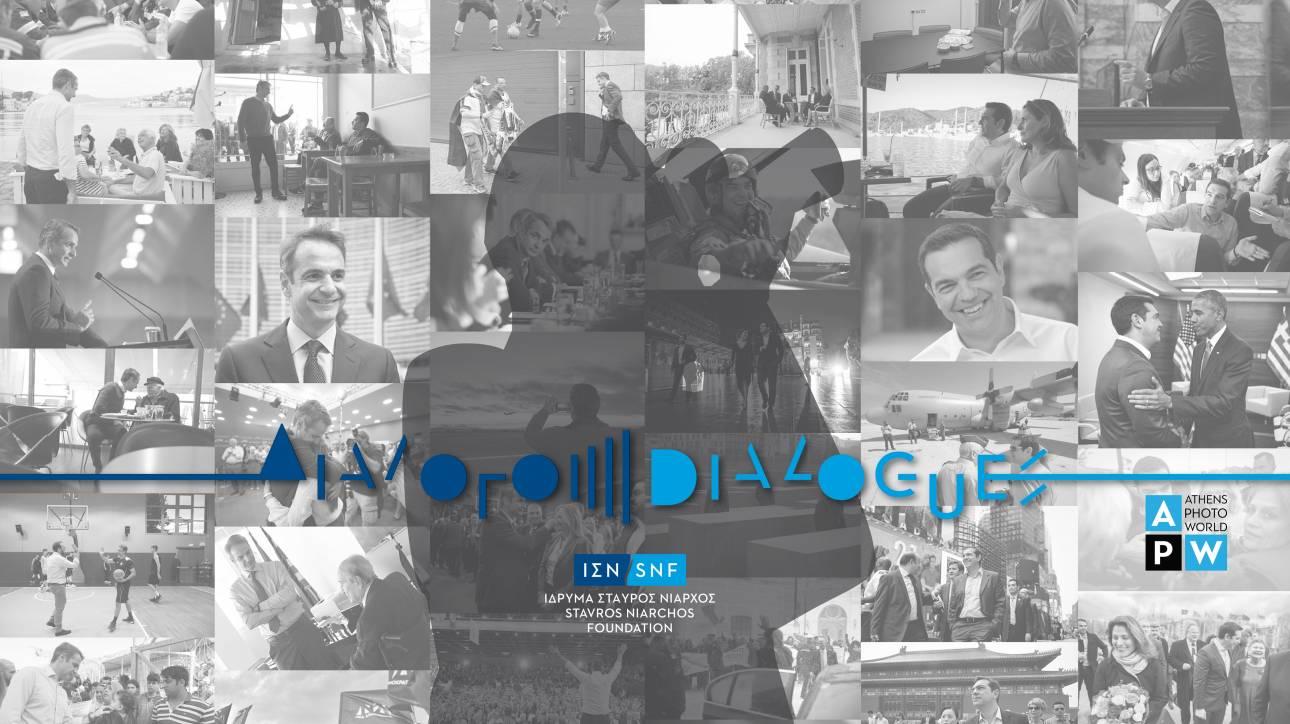 ΔΙΑΛΟΓΟΙ στο Ίδρυμα Σταύρος Νιάρχος - Νοέμβριος: Στη σκιά ενός Πρωθυπουργού