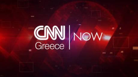 CNN NOW: Παρασκευή 8 Νοεμβρίου