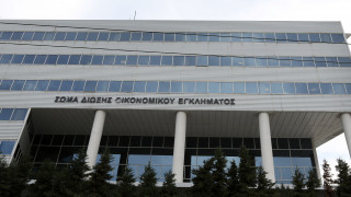 Στελεχώνεται η Διεύθυνση Ερευνών Οικονομικού Εγκλήματος του ΥΠΟΙΚ