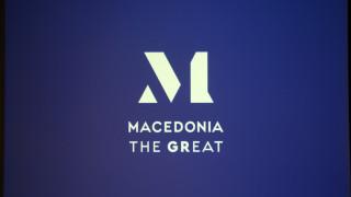 «Macedonia the great»: Αυτό είναι το νέο εμπορικό σήμα για τα Μακεδονικά προϊόντα (pics)