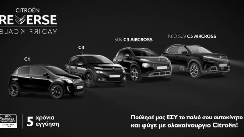 Η Citroën παρουσιάζει την «Reverse Black Friday»!