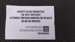 Ο πολιτικός κόσμος καταδικάζει την παρέμβαση του Ρουβίκωνα στο σπίτι του Γεωργιάδη