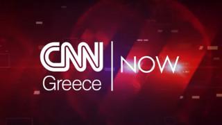CNN NOW: Τετάρτη 20 Νοεμβρίου 2019