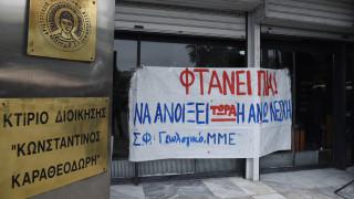 Θεσσαλονίκη: Κατάληψη στο κτήριο διοίκησης του ΑΠΘ για τις ουρές στη λέσχη