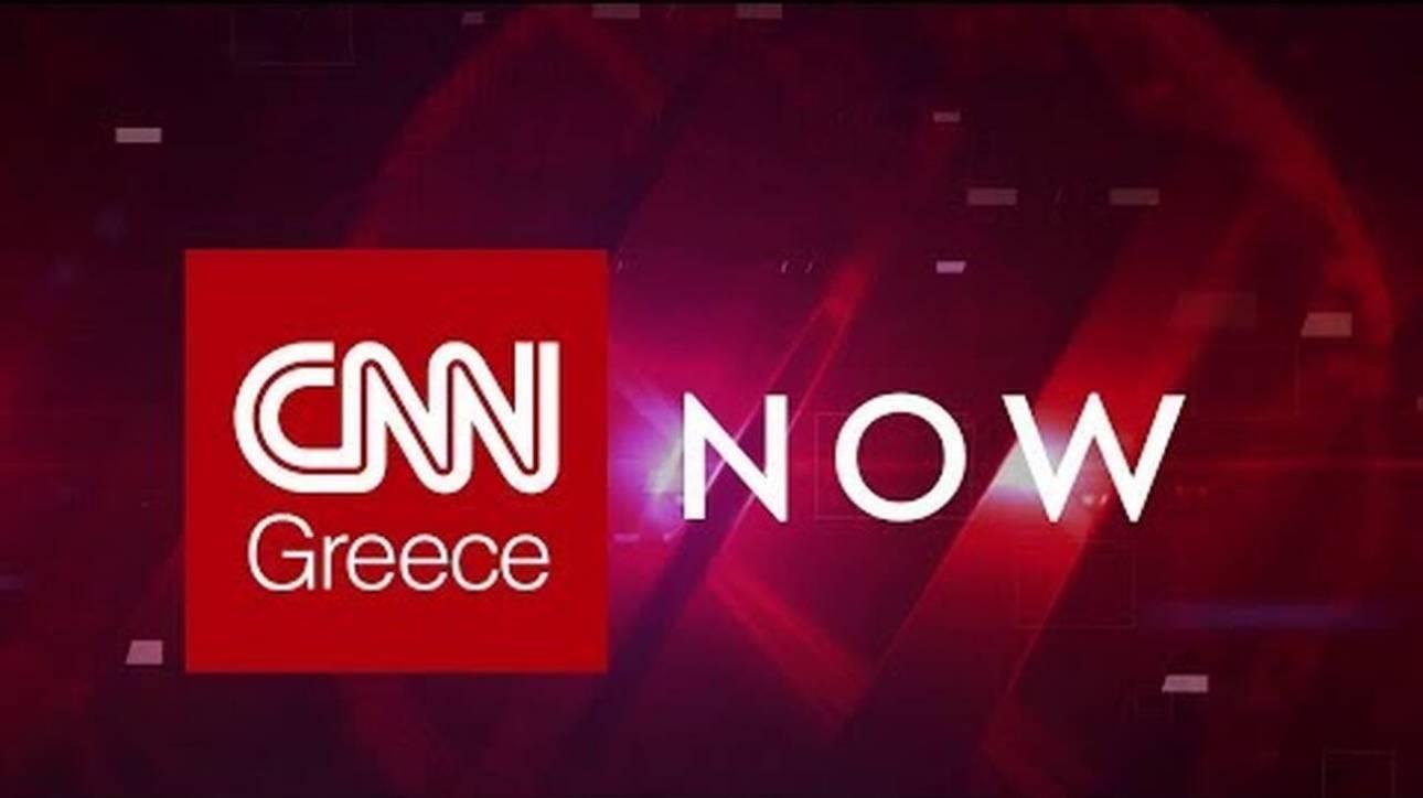 CNN Now: Πέμπτη 21 Νοεμβρίου