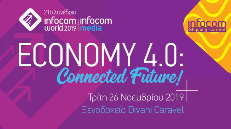 21ο Συνέδριο InfoCom World «Economy 4.0 – Connected Future» 26/11/2019 – Divani Caravel Hotel