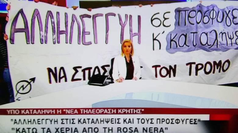 «Ντου» στο δελτίο της Νέας Τηλεόρασης Κρήτης: Μήνυμα για τις καταλήψεις κτηρίων