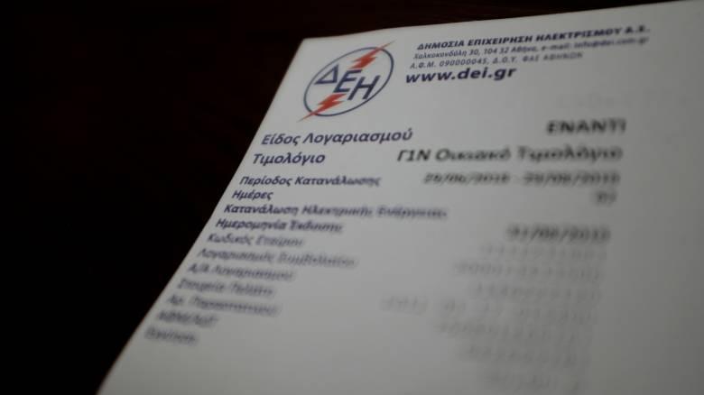 ΔΕΗ: Mειώσεις στους λογαριασμούς και αλλαγές στις χρεώσεις