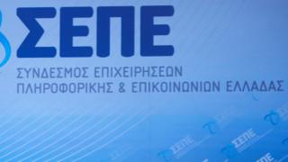 Άνοιξε τις εργασίες του το digital economy forum 2019: Leading Greece to Growth