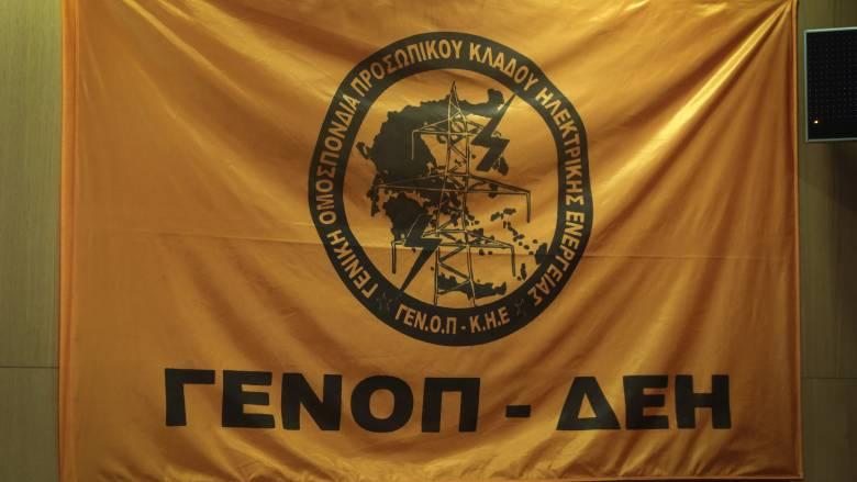ΓΕΝΟΠ/ΔΕΗ: Αναστολή των 48ωρων απεργιών