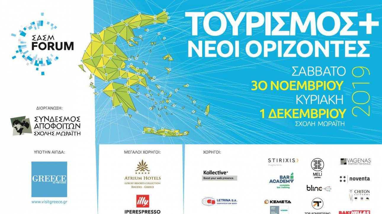 ΣΑΣΜ Forum «Τουρισμός + Νέοι Ορίζοντες»: Σάββατο 30 Νοεμβρίου & Κυριακή 1 Δεκεμβρίου