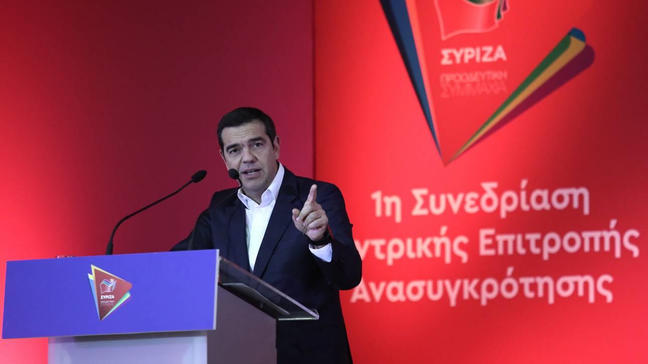 Τσίπρας: Ξεκινάμε την Αριστερά της εποχής μας