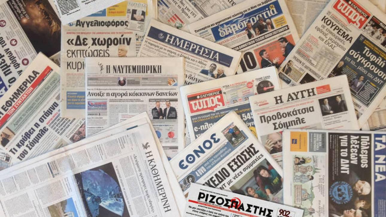 Τα πρωτοσέλιδα των εφημερίδων (1η Δεκεμβρίου)