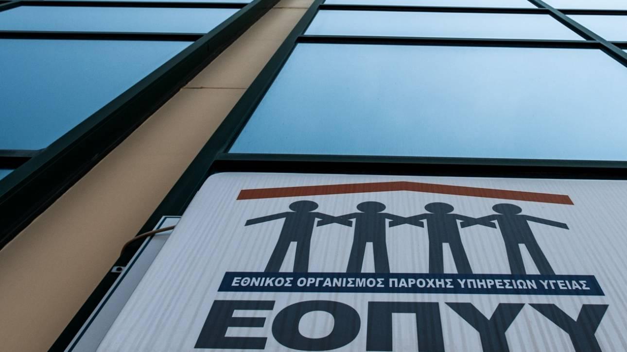ΕΟΠΥΥ: Νέα Περιφερειακή Διεύθυνση μόνο για τους ασφαλισμένους του Δήμου Αθηναίων