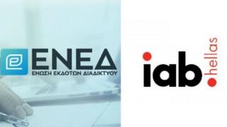 ΕΝΕΔ - ΙΑΒ: Πρωτοποριακή από κοινού πρωτοβουλία για αλλαγή στον τρόπο μετρήσεων επισκεψιμότητας