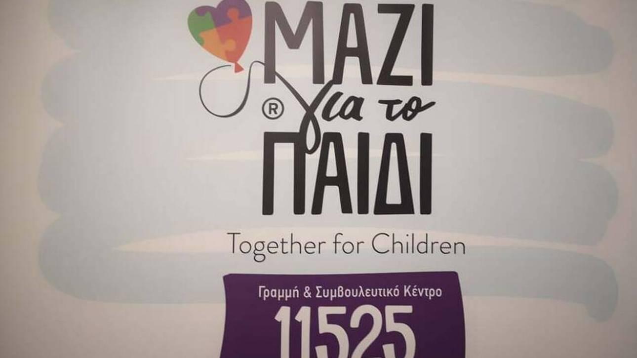 Γραμμή 11525 της Ένωσης «Μαζί για το Παιδί»: Εδώ και 10 χρόνια στηρίζει το παιδί και την οικογένεια