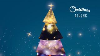 Χριστούγεννα στο Δήμο Αθηναίων: Μακρυπούλια και Παπαρίζου ανάβουν το δέντρο - Όλο το πρόγραμμα