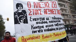 Επέτειος Γρηγορόπουλου: Πορεία μαθητών και φοιτητών στη Θεσσαλονίκη