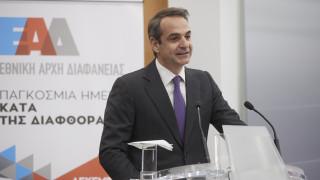 Μητσοτάκης: Σημαντικότατη καινοτομία η δημιουργία της Εθνικής Αρχής Διαφάνειας