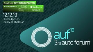 3rd Auto Forum: Την Πέμπτη 12.12 το Συνέδριο για την πορεία της Αυτοκίνησης