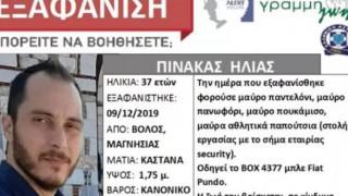 Βόλος: Αγνοείται 37χρονος που δεν επέστρεψε ποτέ από τη δουλειά του