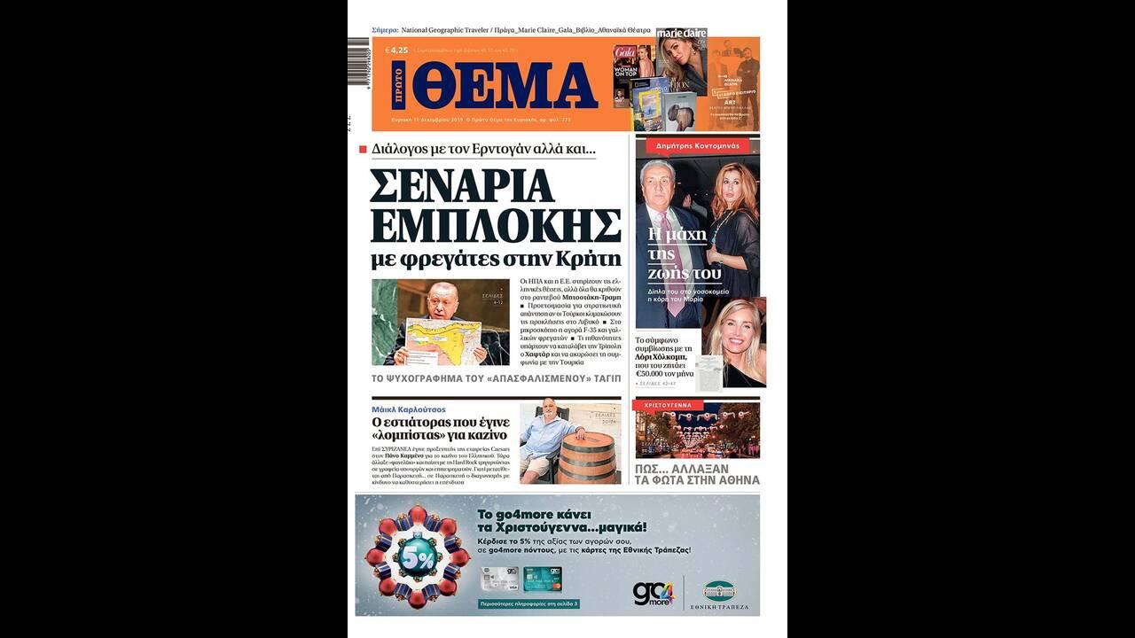 https://cdn.cnngreece.gr/media/news/2019/12/14/200721/photos/snapshot/PROTOTHEMA.jpg